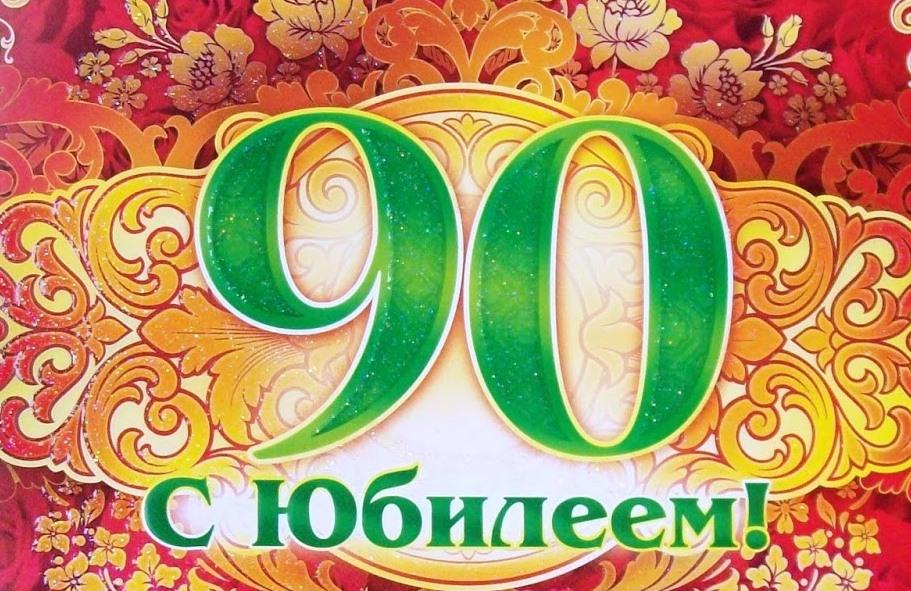 Днем рождения, поздравления к юбилею района картинки