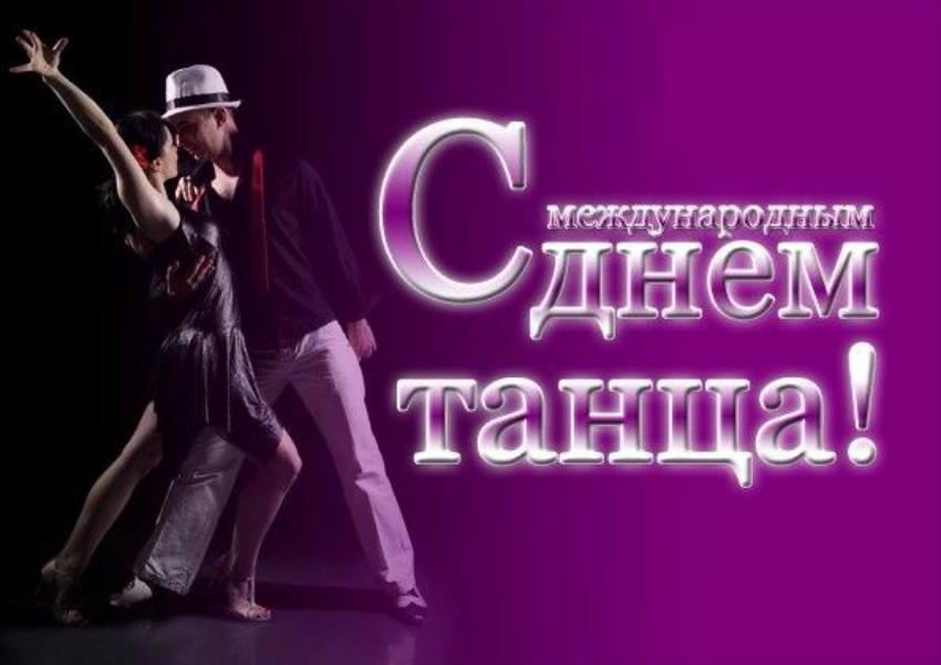 Фото открытки танец