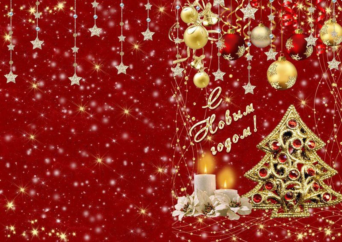 Поздравительная электронная открытка с наступающим новым годом