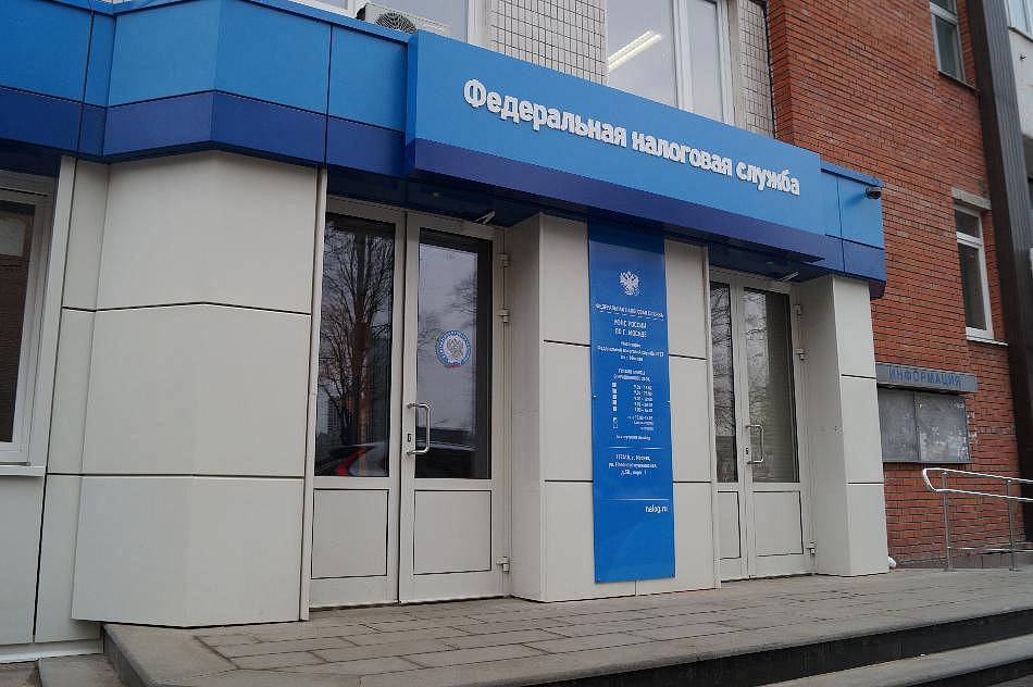 Налоговая инспекция в городе балашихе